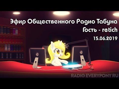 Эфир Общественного Радио Табуна 15.06.2019. Гость - retich