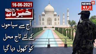 Taj Mahal, Other Monuments Reopen After Covid Lockdown | آج سے سیاحوں کیلئے تاج محل کو کھول دیا گیا
