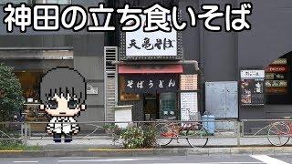 【蕎麦】神田の立ち食いそばを食べてみた / Standing Soba in Kanda