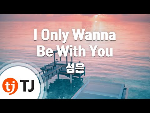 [TJ노래방] I Only Wanna Be With You - 성은 / TJ Karaoke