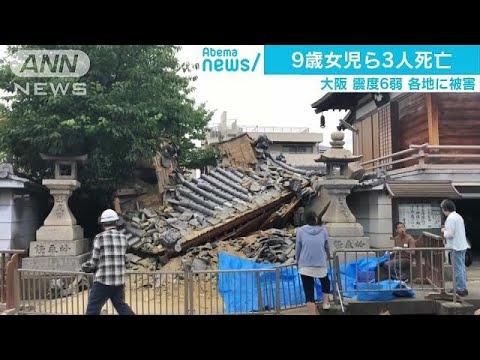 突然の揺れで大都市混乱 大阪震度6弱ドキュメント(18/06/18)