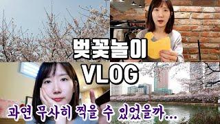 Vlog l 벚꽃축제 브이로그..를 찍다가.. (잠실 …