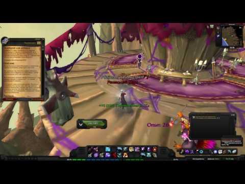 World Of Warcraft Quest: Экзорцизм для деревьев (id=10830)