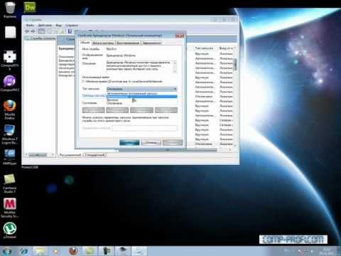 Как отключить и включить брандмауэр в Windows 7