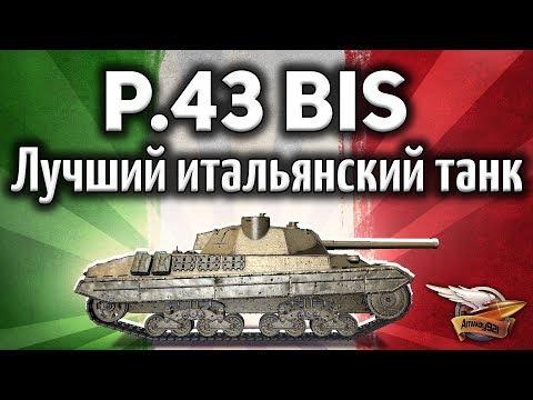 P.43 bis - Лучший итальянский танк - Ну правда - Гайд