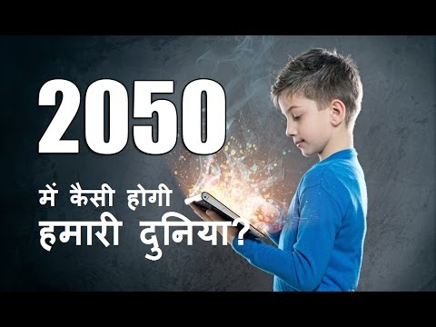 2050 (The Future) in Hindi
