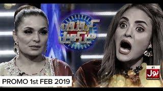 Meera Fight With Nadia Khan | Nadia Khan Show | Watch Croron Mein Khel Promo | BOL Entertainment