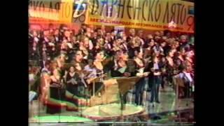 """Валери Попова и Александрина Пендачанска на """"Варненско лято"""" 1996"""