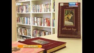 На модернизацию городской библиотеки в Муравленко выделили 10 млн рублей