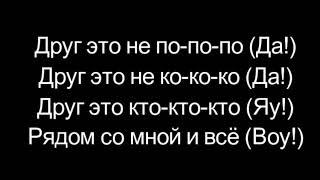 ХЛЕБ - ДРУЖБА ТЕКСТ / ЛИРИКС