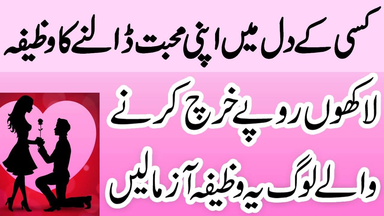 Pasand Ki Shadi Ka Wazifa - Achy Rishte Ke Liye - desi totkay tips in urdu  hindi by Desi Totkay Tips