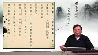 重溫經典:史記!夫學者載籍極博,猶考信於六蓺—蕭若元細說《史記.伯夷列傳第一》