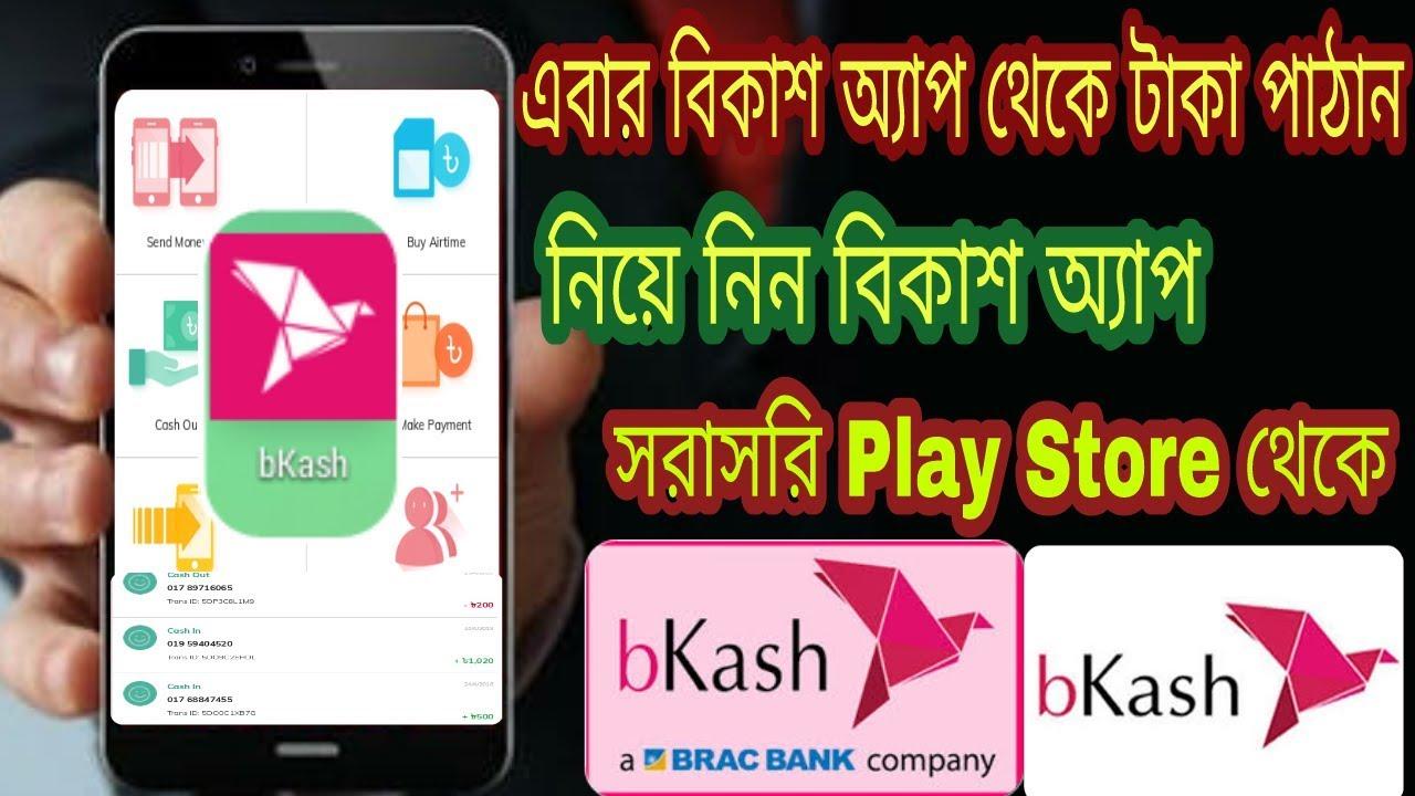 সুখবর এবার Bkash official app বিকাশের এপস ব্যবহার করুন। cash out এ ১৫ টাকা  এবং sent money ফ্রি
