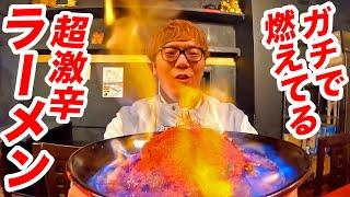 【超激辛】スープが燃えてる炎の激辛ラーメン食べたら大変なことにw【危険】