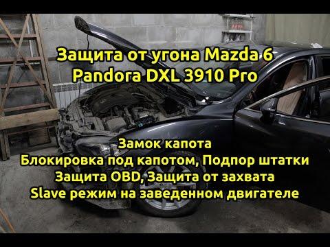 Защита от угона Mazda 6 2013 на базе сигнализации Pandora DXL 3910 PRO