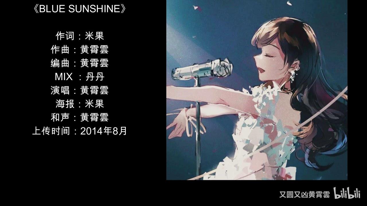 黄霄雲 -《Blue SunShine》15岁创作的张杰应援曲