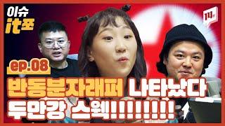 북한욕 : 말이 경사진다 뜻은? 혁명적으로 웃긴 탈북래퍼, 그들의 이야기 part1 /14F