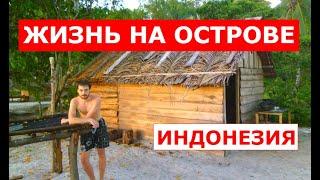 ВЕЧНОЕ ЛЕТО - Робинзоны на острове Най (2013) - Мой первый фильм!