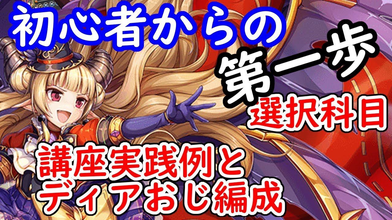 プロジェクト wiki r 姫 神 攻略 まとめ