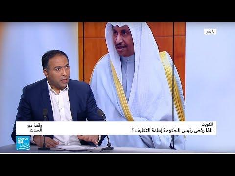 الكويت: فساد، أزمة البدون ..الى أين تتجه البلاد؟  - 00:59-2019 / 11 / 19