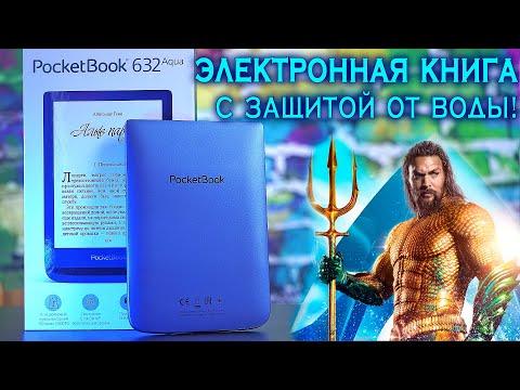 PocketBook 632 Aqua полный обзор водонепроницаемой электронной книги! [4K review]