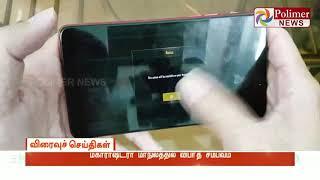 பப்ஜி விளையாட்டு வினையாகி கத்திக் குத்தில் முடிந்தது | PUBG