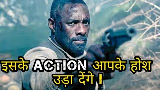 hollywood best action movie hindi dubbed ! action movie ! the dark tower ! action scene ! hollywood