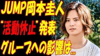 """動画タイトル ▽▽ Hey! Say! JUMP岡本圭人、""""活動休止""""発表で父・岡本..."""