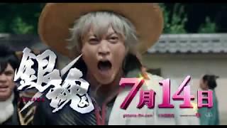 映画『銀魂』TVCM15秒(設定編)【HD】2017年7月14日(金)公開