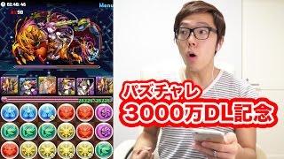 Repeat youtube video 【パズドラ】パズチャレ3000万DL記念に挑戦!【ヒカキンゲームズ】