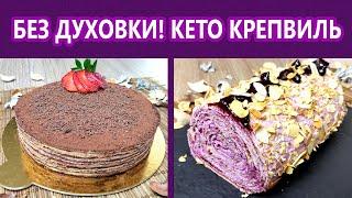 Самый быстрый и нежный кето торт Крепвиль Кето Рецепты Кето Десерты Без Глютена