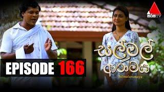 සල් මල් ආරාමය | Sal Mal Aramaya | Episode 166 | Sirasa TV Thumbnail