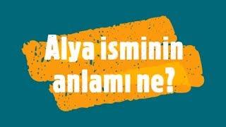 Alya İsminin Anlamı ve Analizi Nedir?