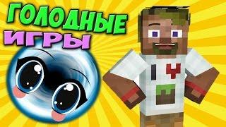 ч.48 - Алмазный телепорт - Minecraft Голодные игры