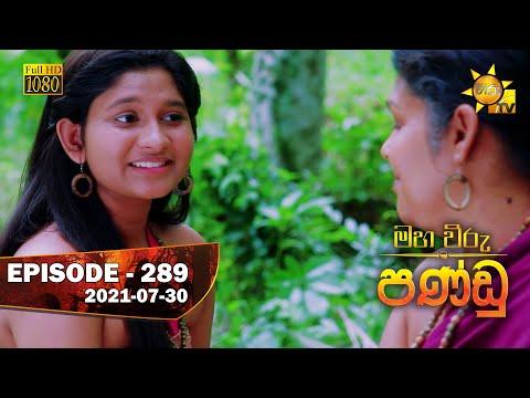 Maha Viru Pandu | Episode 289 | 2021- 07- 30