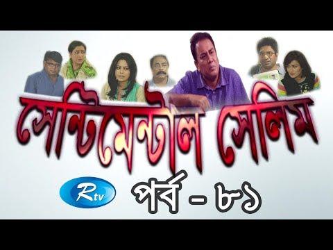 Sentimental Selim | Ep-81 | Bangla Serial Drama | Rtv