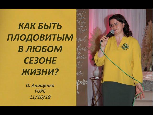 КАК БЫТЬ ПЛОДОВИТЫМ В ЛЮБОМ СЕЗОНЕ ЖИЗНИ? - О. Анищенко, 11/16/19