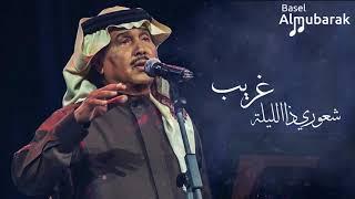 محمد عبده | شعوري ذا الليلة غريب ..! HQ