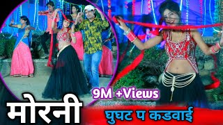 इस गाने न किया गजबण पानी को फैल/#Morni Ghunghat Pe kadvai / Balli Bhalpur !! DG Mawai/Haryanvi Song