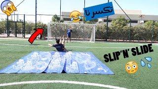 أقوى تحدي كرة قدم على أرضية صابونية !! - لا يفوتكم الضحك !!