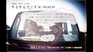 #3 川村美紀子 × 米澤一平「ゆるゆるラジオ(仮)」