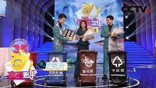 《幸福账单》 20191119| CCTV综艺