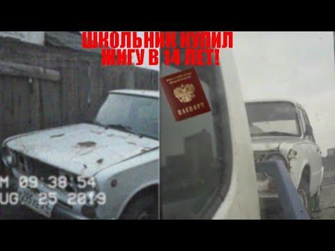 ШКОЛЬНИК КУПИЛ ЖИГУ В 14 ЛЕТ!