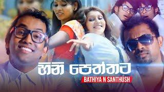 Hinipeththata- Bathiya n Santhush (Official Video HD)