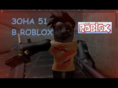 #мультики #длядетей #роблокс ужастики в roblox зона 51