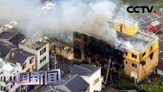 [中国新闻] 日本京都一动漫工作室疑遭纵火 已致30余人死亡 | CCTV中文国际
