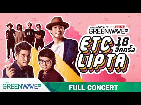 Cover Night LIVE : ETC LIPTA 18 อีกครั้ง [ FULL ]