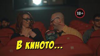 В киното - Ала Бала