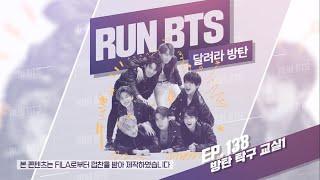 Run BTS! 2021 - EP 138 [ENG / INDO / THAI/ VIET/ JPN Sub]