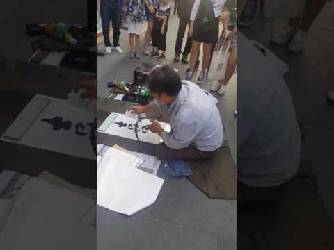 Street Artist making Korean traditional calligraphy in Hangul or Hanja in Insadong Seoul
